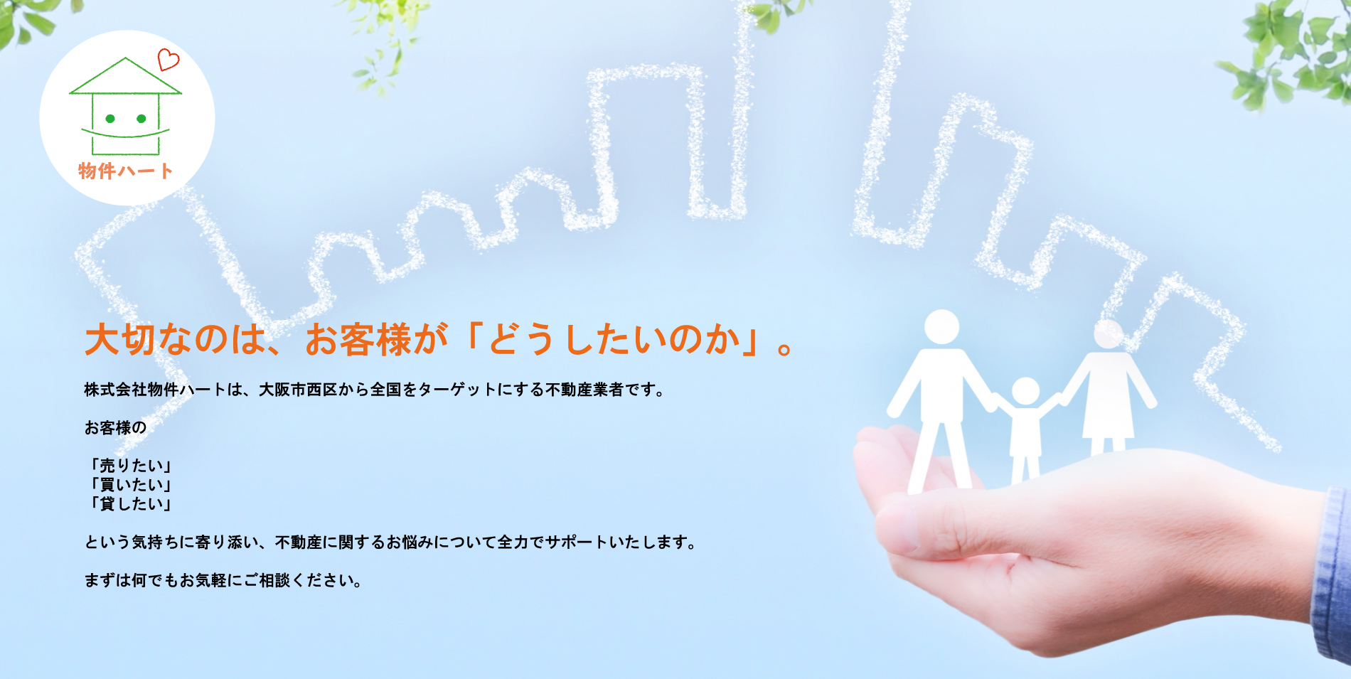 株式会社物件ハート|大阪市西区の不動産仲介業者