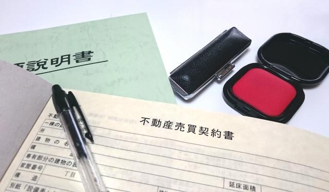株式会社物件ハート|売買仲介の基本